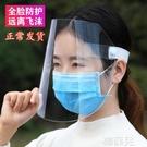 防護面罩 防護面罩防飛沫頭罩面覃帽子隔離頭套透明臉罩全臉兒童女面具面屏 韓菲兒