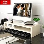 宜宸辦公室液晶電腦顯示器屏增高底座支架桌面鍵盤收納盒置物整理 鉅惠85折