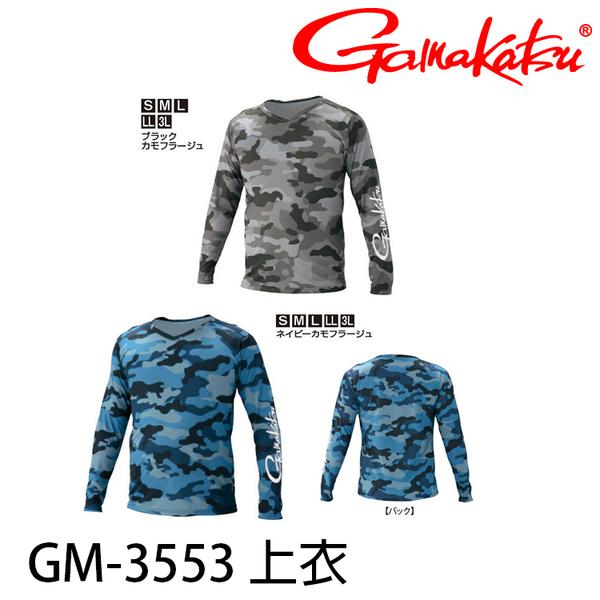漁拓釣具 GAMAKATSU GM-3553 黑迷彩 [排汗衫]