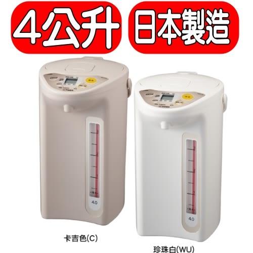 虎牌【PDR-S40R】日本製造4公升4段溫控微電腦電動熱水瓶