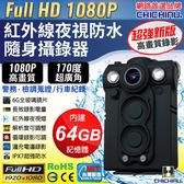 【CHICHIAU】HD 1080P 超廣角170度防水紅外線隨身微型密錄器(64G) UPC-700 (UPC-756F)