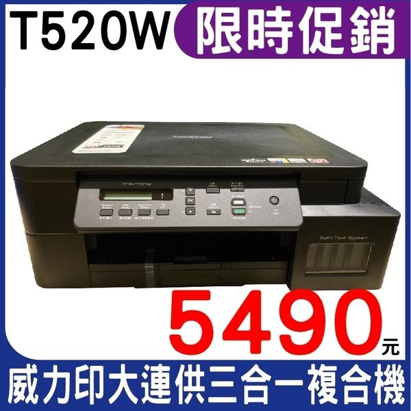 【新機上市】BROTHER DCP-T520W 原廠大連供 六合一高速Wifi複合機