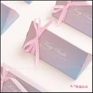 快速出貨 Keep Smile 漸層色三角形喜糖盒(需DIY) 金莎包裝盒 糖盒 小禮物盒 婚禮小物 包裝材料