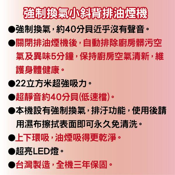 排油煙機台灣製造全機三年保固【愛菲爾eiffel】強制換氣小斜背排油煙機80 ERP-1801