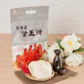 【安平小舖】嚴選蟹王餅55g/包 台南名產非油炸蝦餅創始店