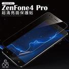 亮面高清保護貼 ASUS ZenFone...