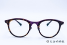 Kaffeine 咖啡因 Robusta C2 (玳瑁/紫) 韓國設計 經典框型 近視眼鏡