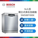 【南紡購物中心】【BOSCH 博世】14人份 110V獨立式沸石洗碗機 SMS88TI00X (含基本安裝)