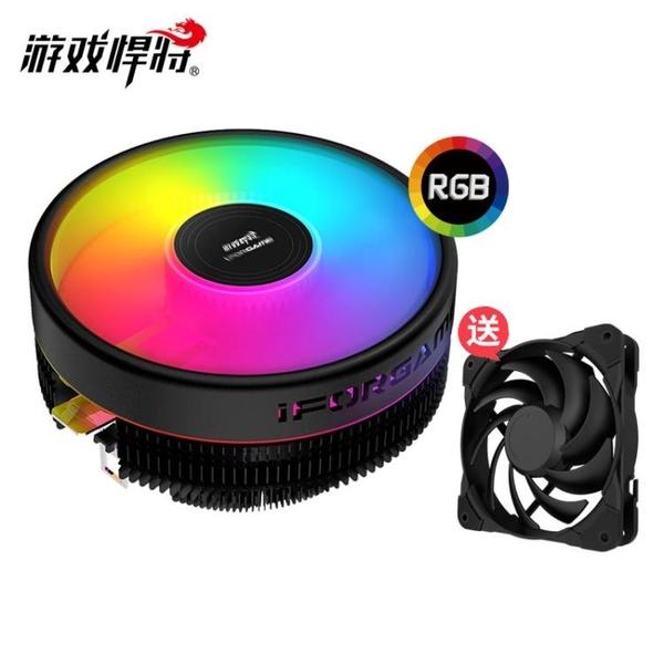 cpu散熱器下壓式台式機風扇靜音風冷AMD intel游戲悍將RGB散片AQ 有緣生活館
