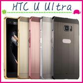 HTC U Ultra 5.7吋 鏡面PC背蓋+金屬邊框 電鍍手機殼 拉絲紋保護殼 推拉式手機套 硬殼 壓克力保護套