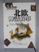 【書寶二手書T6/歷史_MGM】北歐神話故事_程羲