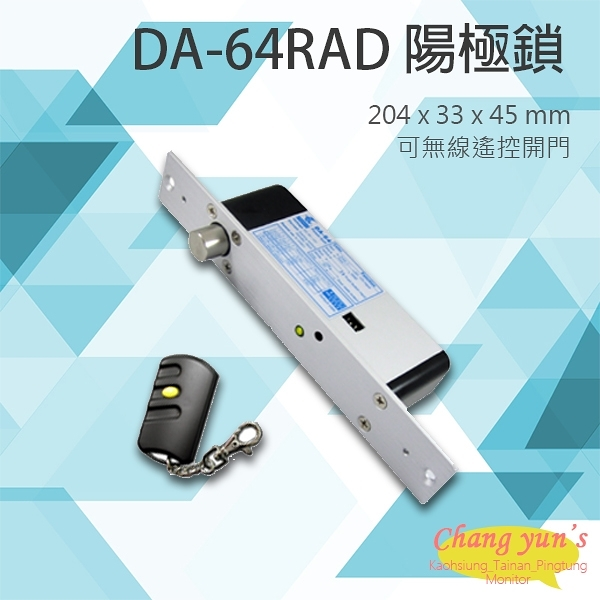 高雄/台南/屏東門禁 DA-64RAD 磁簧式 陽極鎖 電鎖 可無線遙控開門