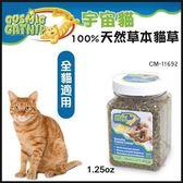 *KING WANG*CM-11692】美國宇宙貓《100%天然草本貓草》1.25oz