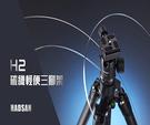 【EC數位】 HADSAN H2 輕便碳纖三腳架 承重 6KG 頂級不銹鋼材質 8層高強度碳纖維 旅行攝影 婚攝 外拍