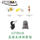 POSMA 高爾夫 球梯 TEE 球釘 套組 GTS018