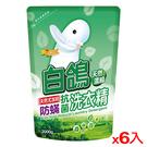 白鴿尤加利抗菌洗衣精補充包2000g*6(箱)【愛買】