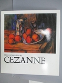 【書寶二手書T2/藝術_PNI】塞尚Cezanne_巨匠與世界名畫_附殼