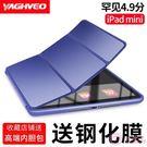 保護套 雅語蘋果iPad mini4保護套iPadmini2殼超薄休眠mini1迷你3皮套