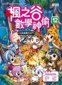 楓之谷數學神偷(12):玩具樂園的決鬥
