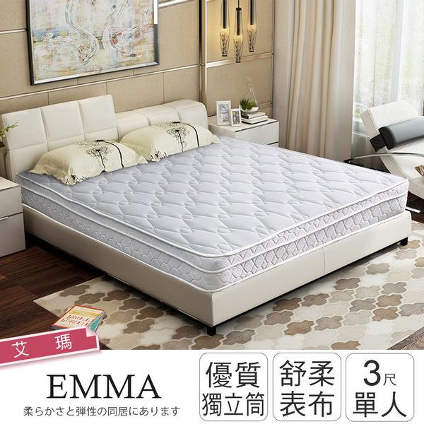 IHouse-艾瑪 親膚透氣舒柔三線獨立筒床墊-單人3x6.2尺