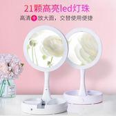 帶燈化妝鏡鏡子女化妝鏡台式led燈網紅家用桌面折疊少女化妝燈 【免運】