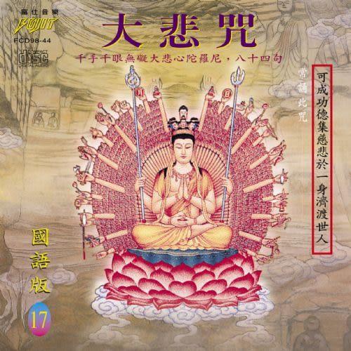 國語版 17 大悲咒 (全文八十四句) CD (音樂影片購)