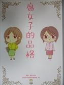 【書寶二手書T2/漫畫書_A5Q】腐女子的品格_腐女.腐女子