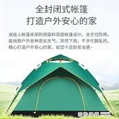 帳篷戶外野營加厚防雨野外露營裝備全套防暴雨超輕便沙灘單人雙人【全館免運】