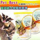 【 zoo寵物商城 】Pet Best》M-S086蜜袋鼯水果優格果凍 (15個入/共5包)