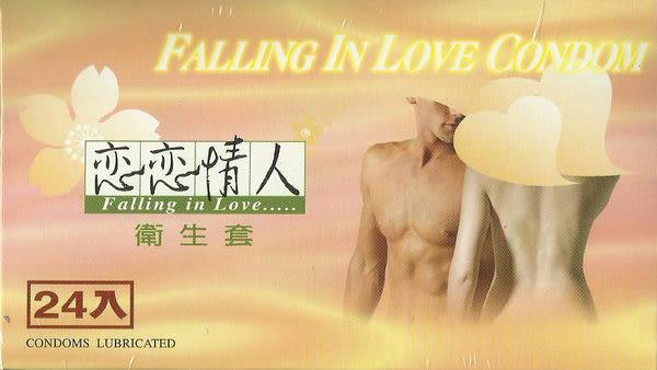 戀戀情人衛生套 超薄型 24入/盒 保險套