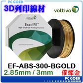 ☆pcgoex 軒揚☆ 伏特窩 Voltivo ExcelFil PLA 3D列印線材 璀璨金 EF-ABS-300-BGOLD