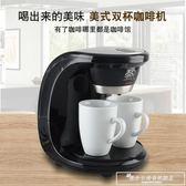 美式雙杯煮咖啡機家用小型迷你滴漏式全自動蒸汽沖煮茶一體機igo『韓女王』