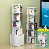 創意旋轉書架360度書柜簡約置物架兒童收納書架 簡易學生落地書架【雙十國慶下殺】