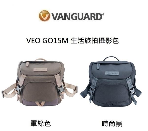 【聖影數位】VANGUARD 精嘉-VEO GO15M 生活旅拍攝影包-雙色可選【公司貨】
