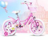 兒童自行車16/14/12/18寸女孩寶寶單車2-3-6-8歲小孩女童童車 MKS 雙11狂歡