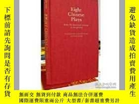 二手書博民逛書店Eight罕見Chinese Plays:From 13th C