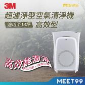 3M 淨呼吸 超濾淨型空氣清淨機 高效版 (適用至13坪)