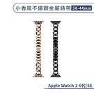 Apple Watch 1-6代/SE 小香風不鏽鋼金屬錶帶 38-44mm 蘋果手錶錶帶 替換錶帶