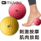 muva 舒筋雙享球 (2入) 瑜珈球 ...