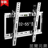 液晶電視掛架不銹鋼顯示器支架壁掛32-65英寸通用旋轉配件外機架WD 至簡元素