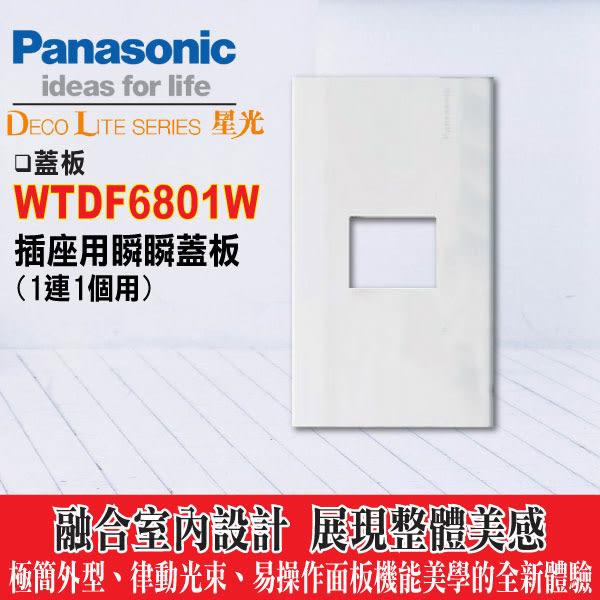 Panasonic國際牌 星光系列WTDF6801W卡式插座用一聯一穴蓋板(1連1個用)
