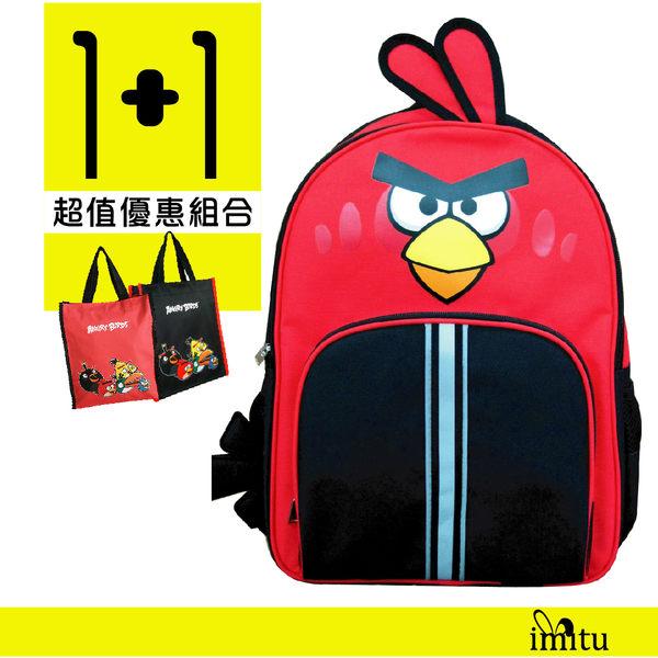 imitu [1+1]【憤怒鳥 Angry Birds】造型護脊書背包 + 萬用手提袋