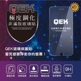 QEK 9H高透光鋼化玻璃保護貼 保護膜 iphone 保護貼 玻璃膜 玻璃貼 9h玻璃貼 鋼化貼 防刮膜 防刮貼