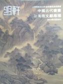 【書寶二手書T3/收藏_XCO】上海明軒_中國古代書畫及美術文獻專場_2014/4/20