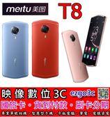 《映像數位》美圖手機Meitu T8 4G/128G 5.2吋十核心自拍神機【送保護貼+透明保護套】【全新】*