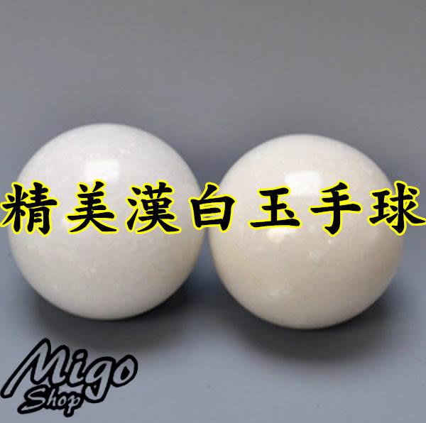 【精美漢白玉手球 單顆】玉石健球手球玉器按摩球手掌