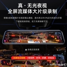 行車記錄器 12寸行車記錄儀前後高清夜視汽車載倒車影像流媒體無線免安裝YYP【快速出貨】
