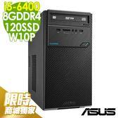 【商城獨家限量】ASUS電腦 D320MT i5-6400/8G/120SD/W10P (Win7請洽客服)