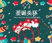 【3枚入】聖誕節禮物裝飾頭箍發夾裝扮道具【奇趣小屋】