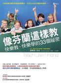(二手書)像芬蘭這樣教:快樂教、快樂學的33個祕密